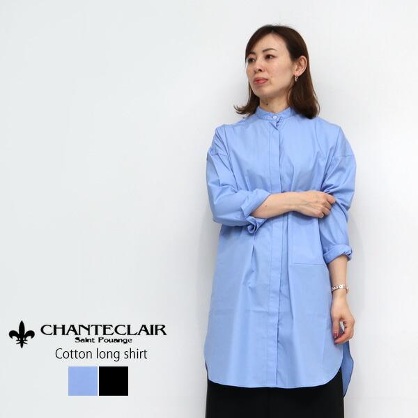 CHANTECLAIR シャントクレール 無地コットンロングシャツ BD6121105