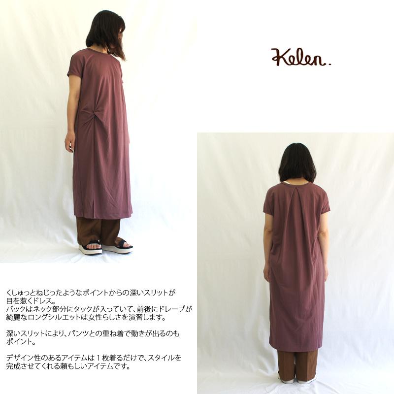 kelen【ケレン】ツイストスリットドレス『Lilit』 LKL20SOP5