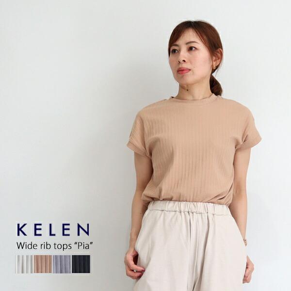 """【メール便可】kelen ケレン ワイドリブトップス """"Pia"""" LKL21HBL20"""