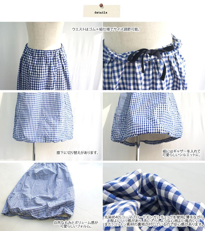NARU【ナル】ブロードギンガムバルーンスカート 636836