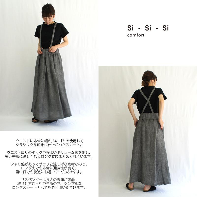 si-si-si comfort【スースースーコンフォート】ヘリンボーンハンギングスカート 19-SS023