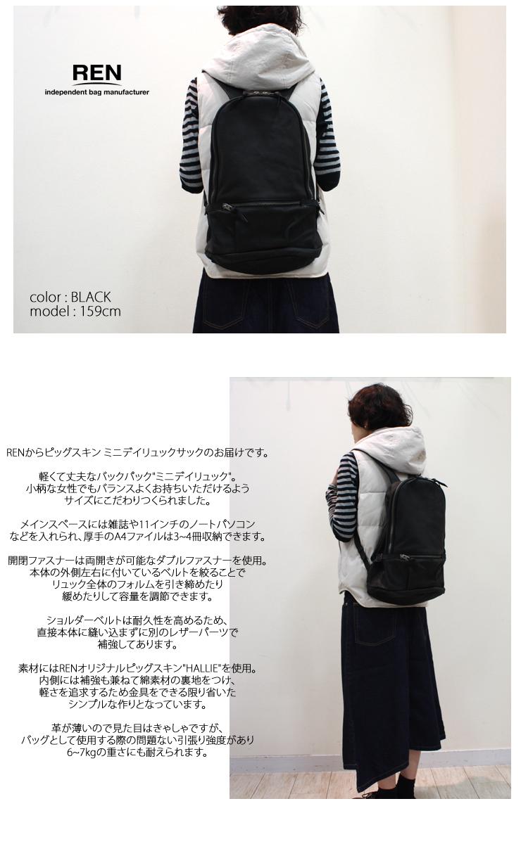 REN【レン】ピッグスキン ミニデイリュックサック RG-30010