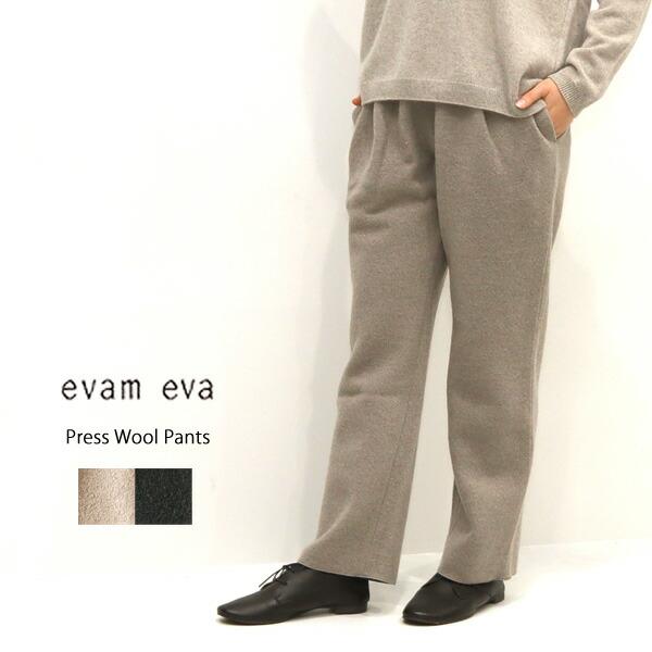 evam eva エヴァムエヴァ プレスウールパンツ E203K056