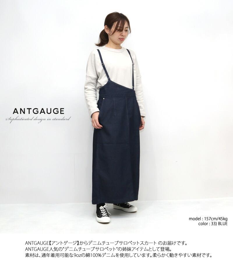 ANTGAUGE アントゲージ デニムチューブサロペットスカート GE382