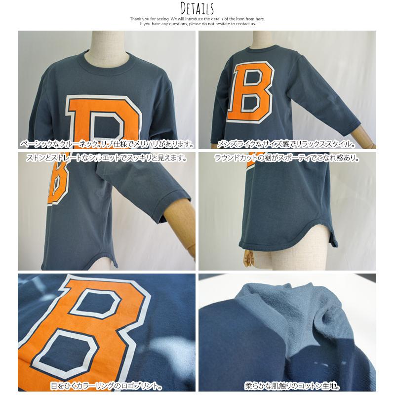 Bibmilk【ビブミルク】Bロゴ7分袖Tシャツ FDD193004