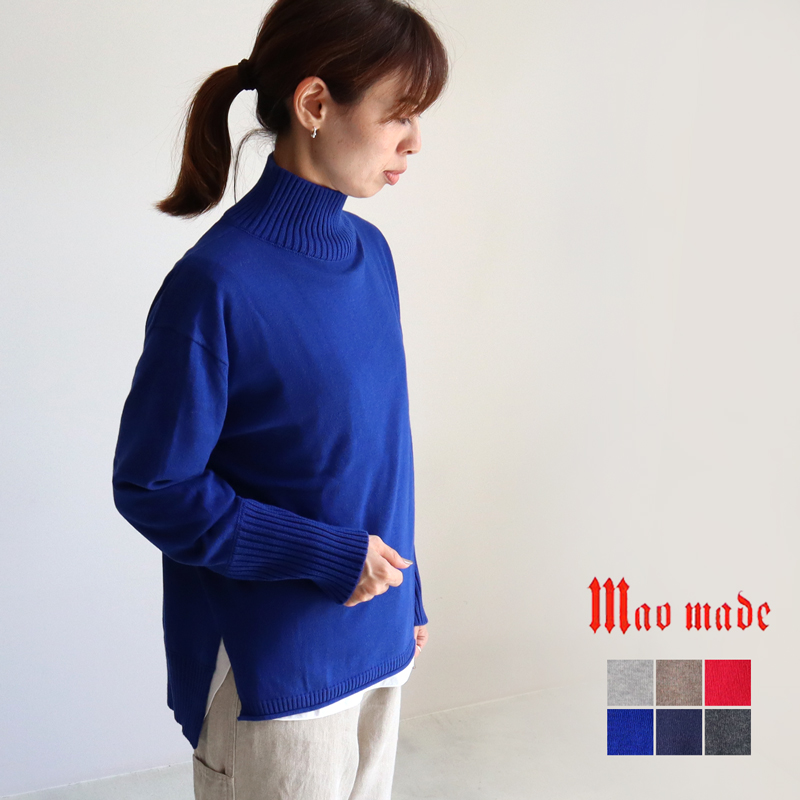 mao made マオメイド やわらかコットンハイネックプルオーバー 141106