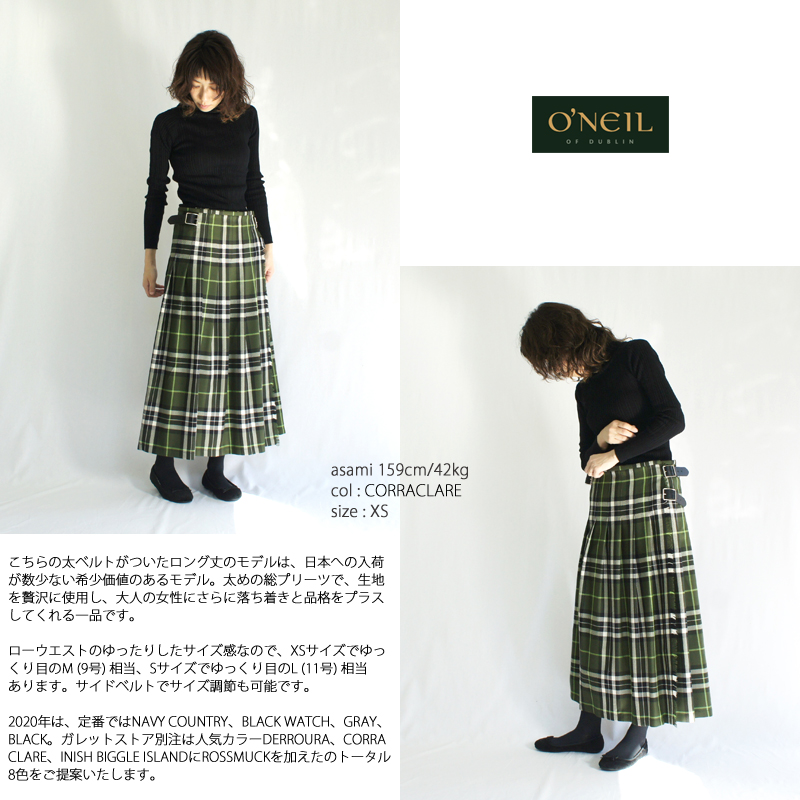 O'NEIL OF DUBLIN オニールオブダブリン Wide & Allover Pleats Kilt skirt With Wide Belt NOD0853