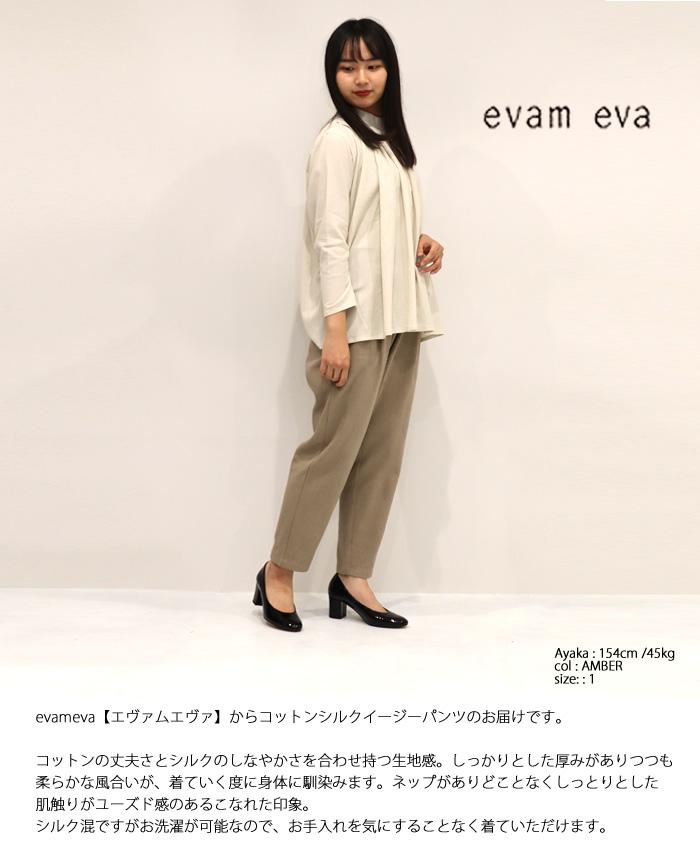 evam eva エヴァムエヴァ コットンシルクイージーパンツ E203T013