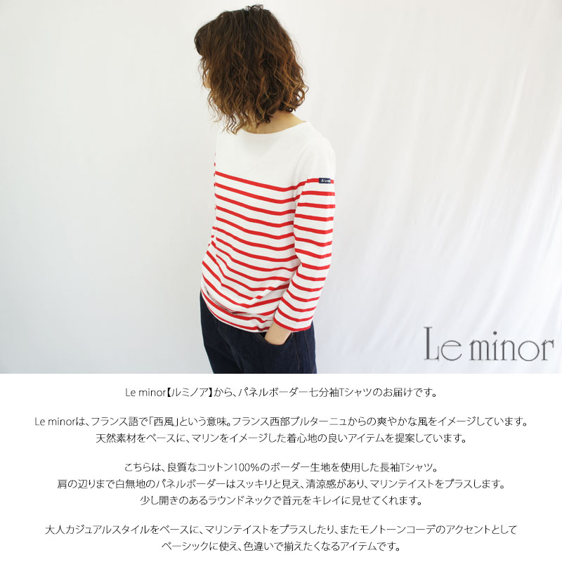Le minor【ルミノア】パネルボーダー七分袖Tシャツ 61453 LEF995003