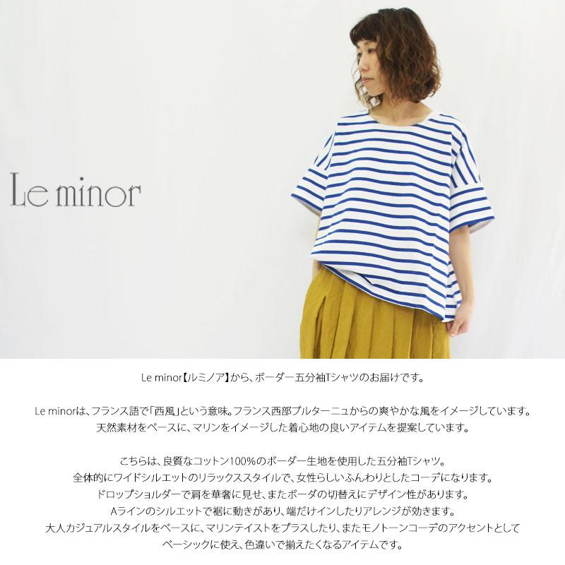 Le minor ルミノア ショートスリーブボーダーワイドティー 61056 LEF191001 LEF101004