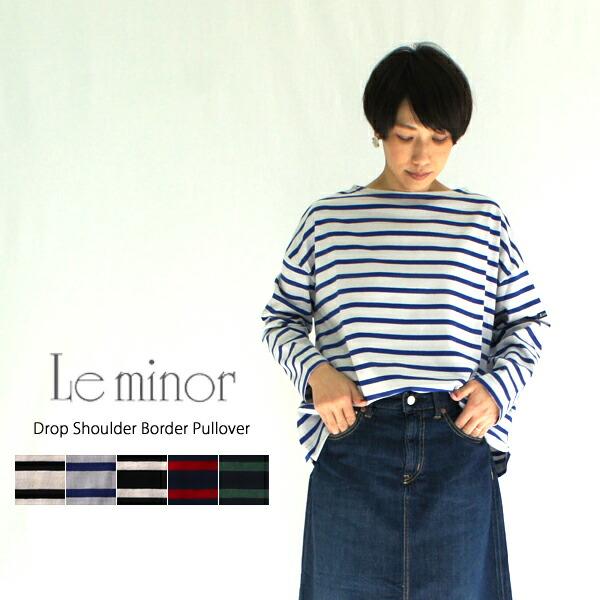 Le minor ルミノア ルミノール ドロップショルダーボーダープルオーバー LEF193004