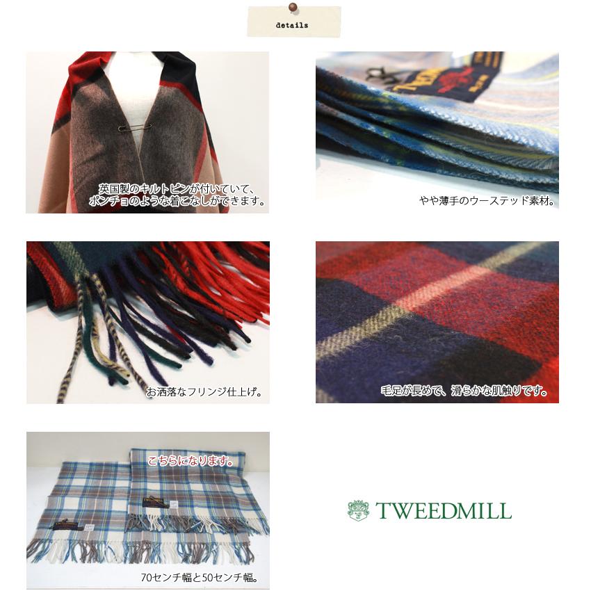 【メール便可】TWEEDMILL【ツイードミル】ウールタータンチェックストール 50×190 マフラー 大判 ショール 50-190