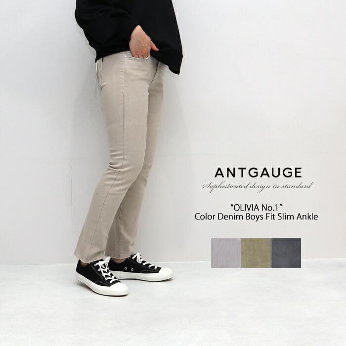 Antgauge アントゲージ カラーデニムボーイズフィットスリムアンクル OLIVIA SULFUR オリビアカットオフ C1843 C1712 C1759
