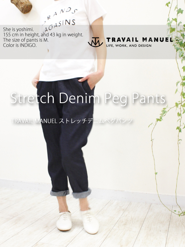 TRAVAIL MANUEL【トラバイユマニュアル】ストレッチデニムペグパンツ TM5012