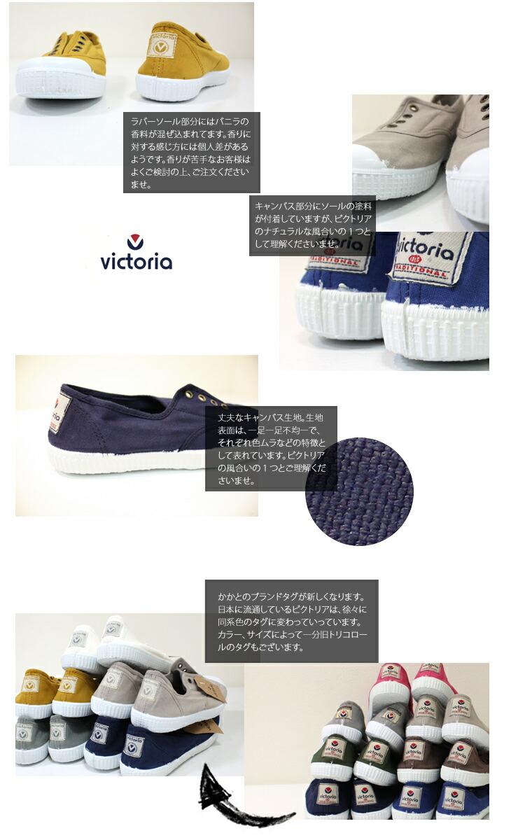 victoria【ビクトリア/ヴィクトリア】後染めキャンバススニーカー 6623