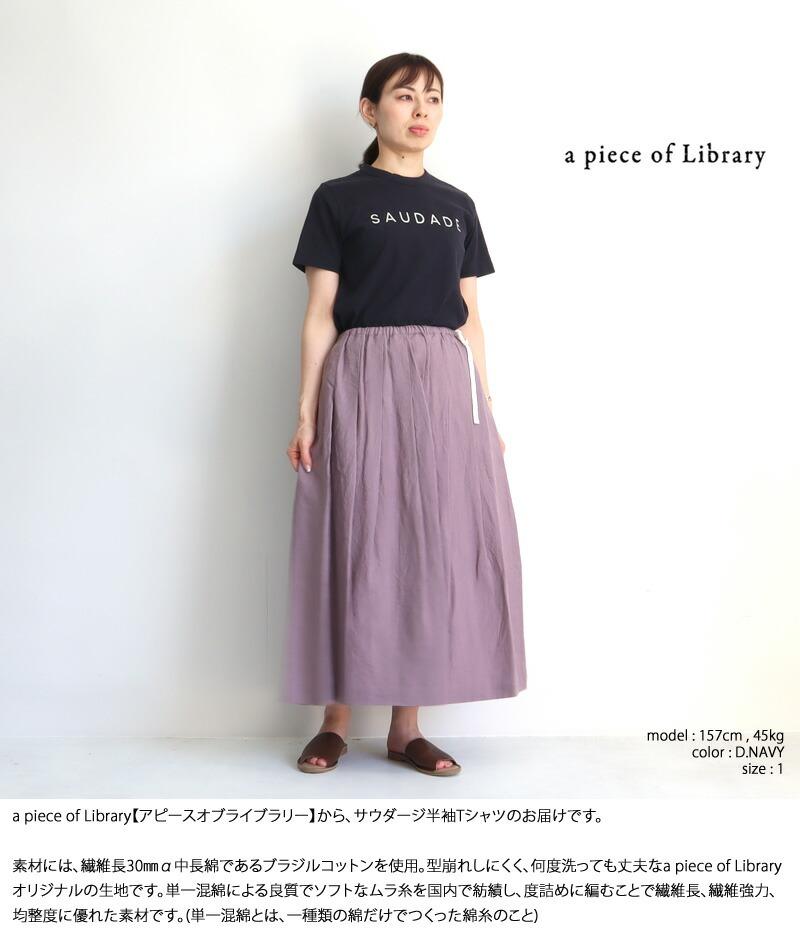 """【メール便可】a piece of Library アピースオブライブラリー """"SAUDADE""""サウダージ半袖Tシャツ 221108"""