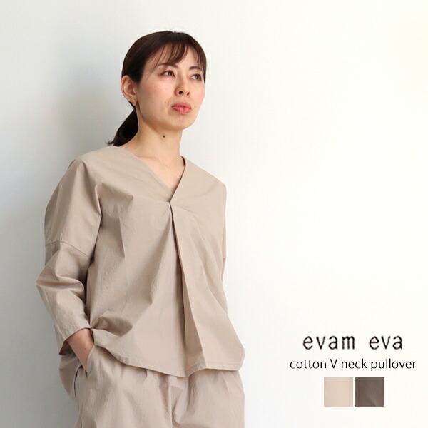 evam eva エヴァムエヴァ コットンVネックプルオーバー E211T067