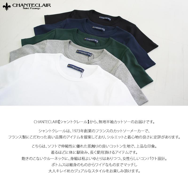 【メール便可】CHANTECLAIR シャントクレール クルーネック半袖カットソー CC36