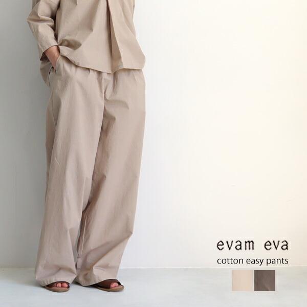 evam eva エヴァムエヴァ コットンイージーパンツ E211T069