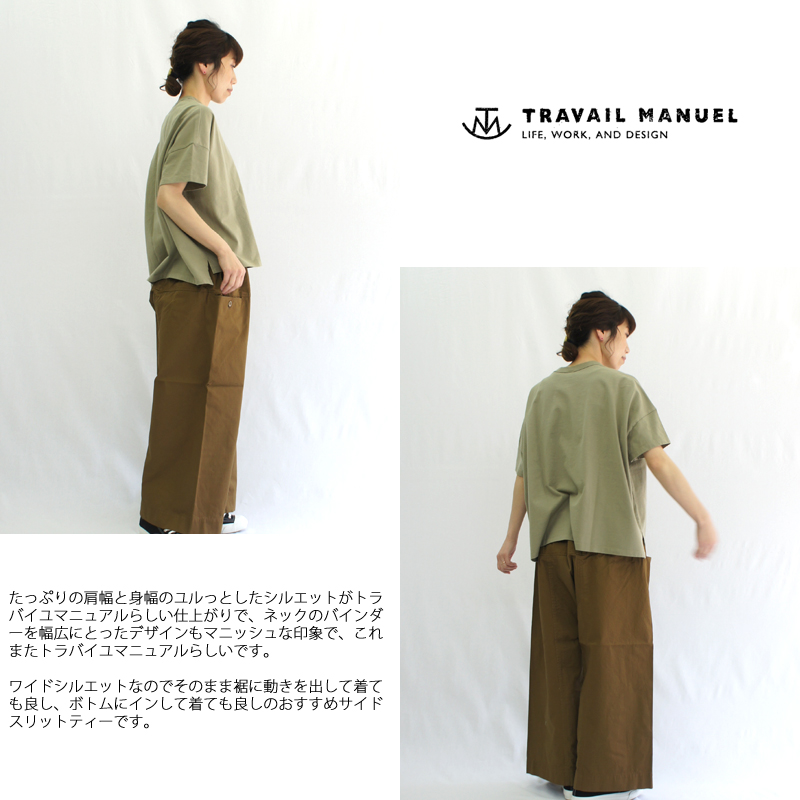 【メール便可】TRAVAIL MANUEL トラバイユマニュアル クラシック天竺スリットティー 201010