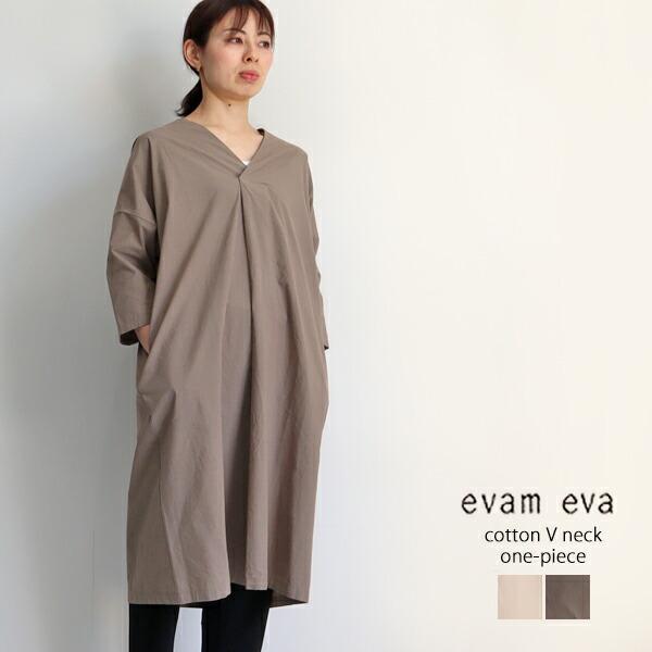 evam eva エヴァムエヴァ コットンVネックワンピース E211T068
