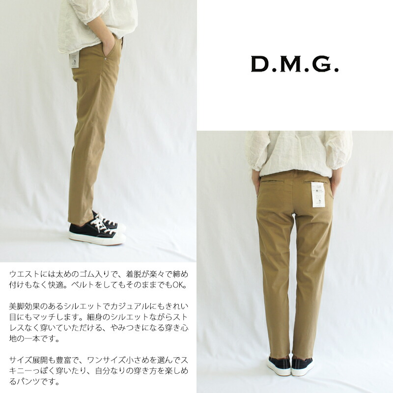 DMG D.M.G. ディーエムジー ドミンゴ リラクシングテーパードパンツ 13-921T