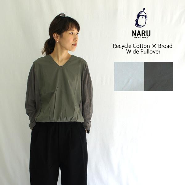 NARU【ナル】ムラ糸リサイクル天竺×ブロード切替ワイドプルオーバー 628005 632006 634010
