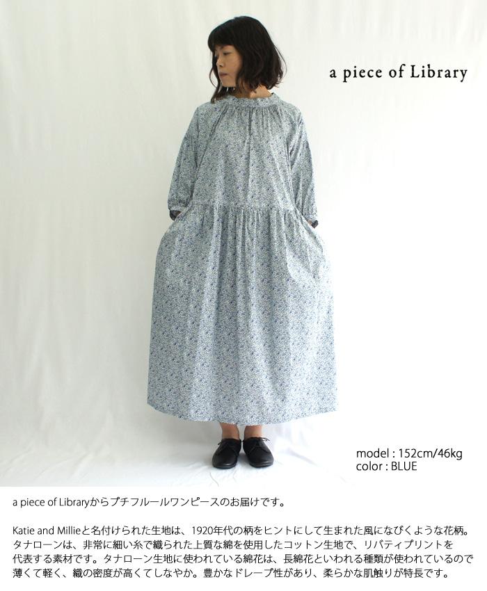 a piece of Library ア ピース オブ ライブラリー プチフルールワンピース 820117