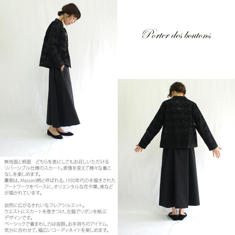 Porter des boutons【ポルテデブトン】リバーシブルラップスカート P-19138