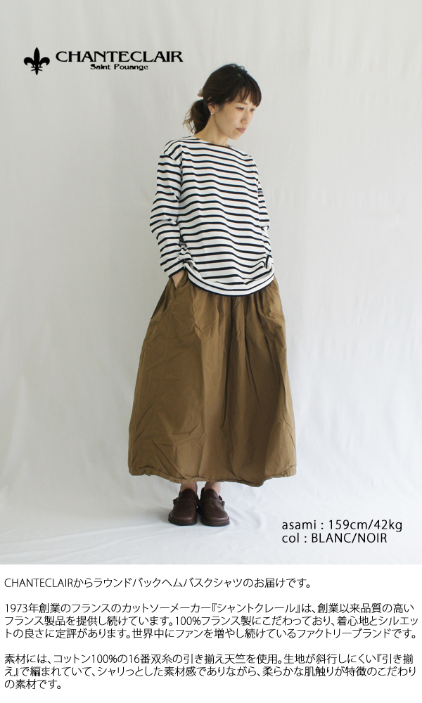 【メール便可】CHANTECLAIR【シャントクレール】ラウンドバックヘム9分袖バスクシャツ CC37