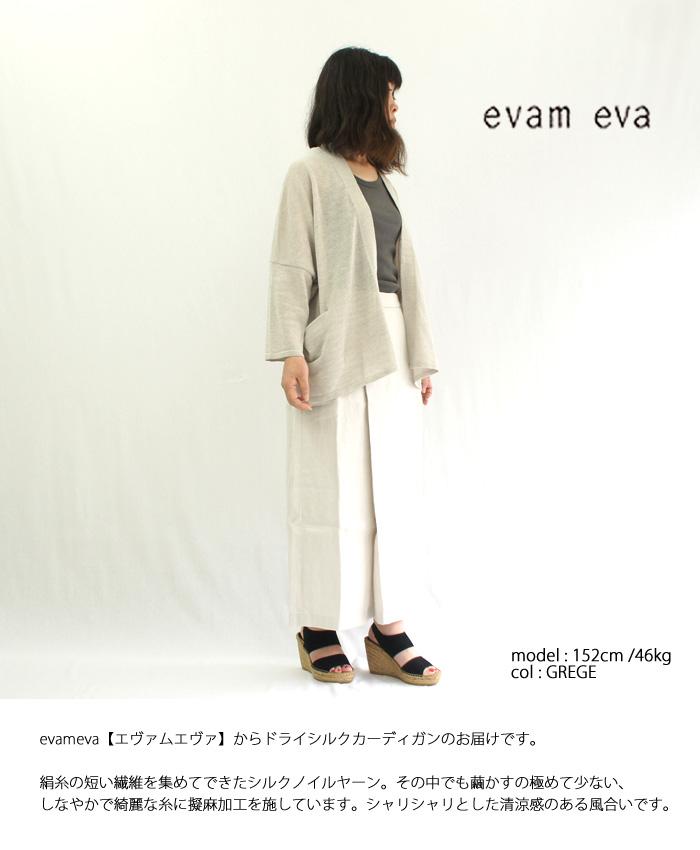 evam eva エヴァムエヴァ ドライシルクカーディガン E201K162