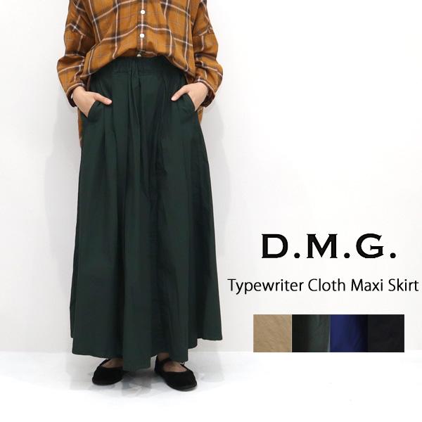 DMG / D.M.G.【ディーエムジー/ドミンゴ】タイプライタークロスマキシ丈スカート 17-429X