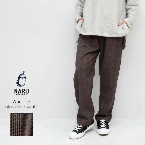 NARU ナル ウールライクグレンチェックパンツ 638416