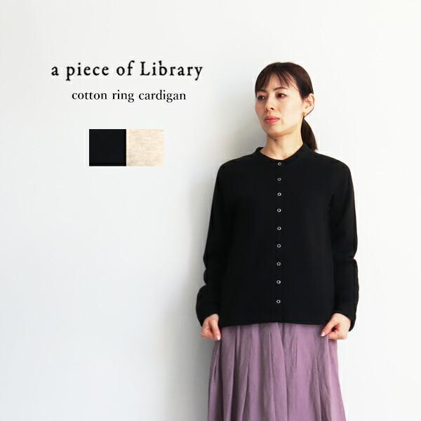 a piece of Library アピースオブライブラリー ベリーコットンリングカーデ 221105