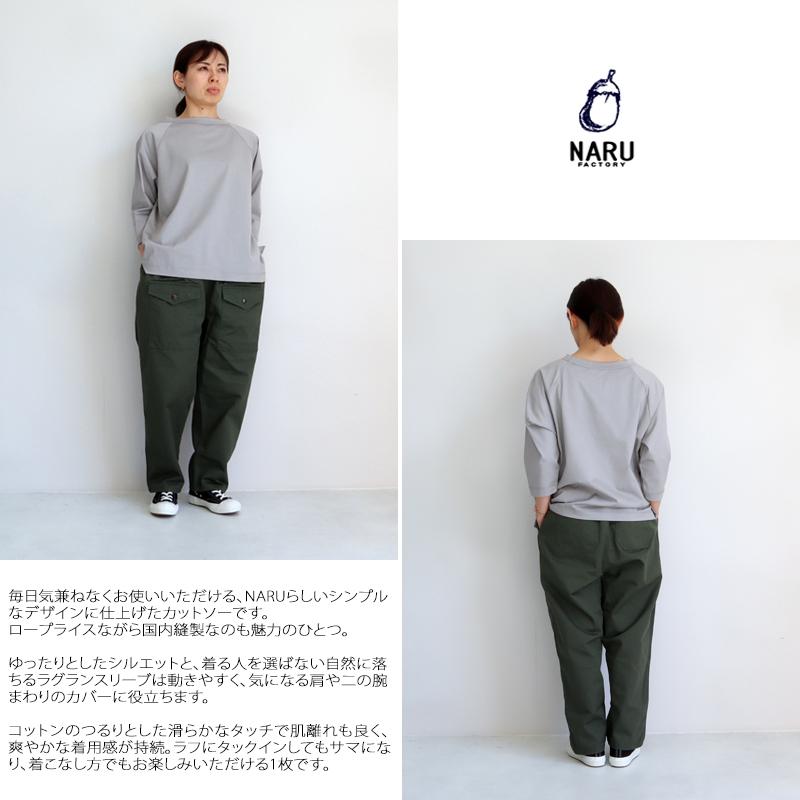 【メール便可】NARU ナル 圧縮ジャージーコットンラグランスリーブプルオーバー Material CompRession jersey