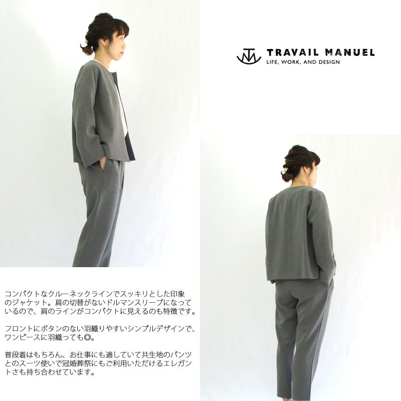 TRAVAIL MANUEL【トラバイユマニュアル】ダブルクロス ノーカラージャケット 491001
