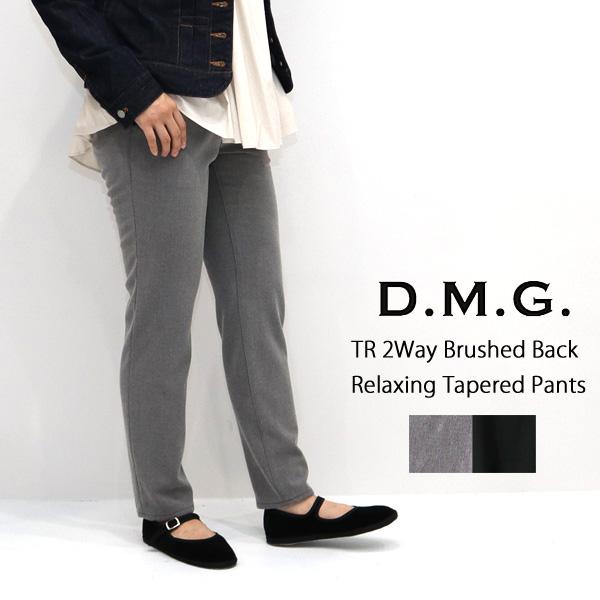 DMG D.M.G. ディーエムジー ドミンゴ TRツーウェイ裏起毛リラクシングテーパードパンツ 14-128T