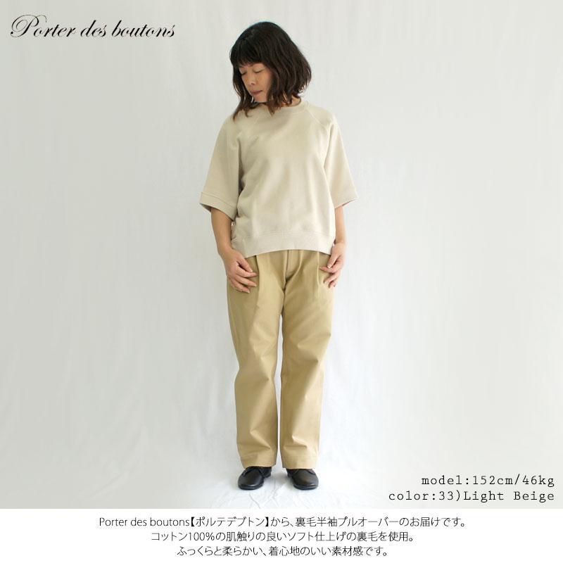 Porter des boutons ポルテデブトン 裏毛半袖プルオーバー P-20130