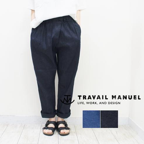 TRAVAIL MANUEL トラバイユマニュアル 綿麻ストレッチデニムノームパンツ 501026 511010