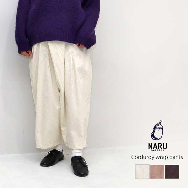 NARU ナル 21Wコーデュロイラップパンツ 638825