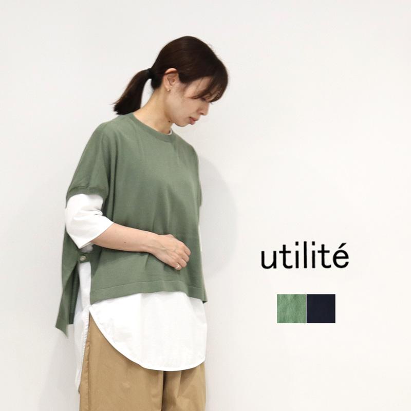 utilite ユティリテ コットンカシミヤフレンチスリーブベスト UT101LSK13