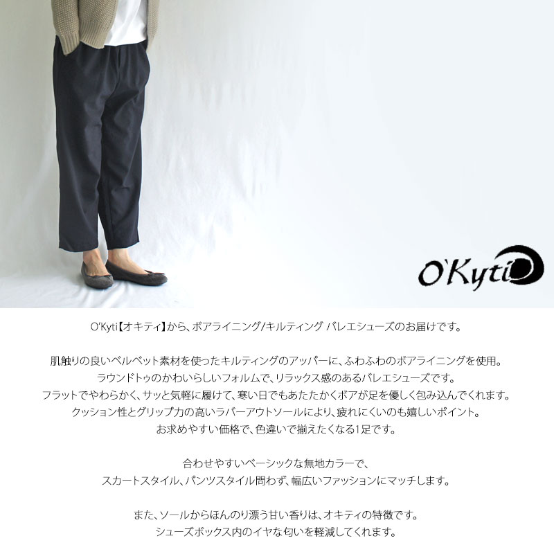 O'Kyti【オキティ】ボアライニング/キルティング バレエシューズ ベルベット 6500ZAFIRO