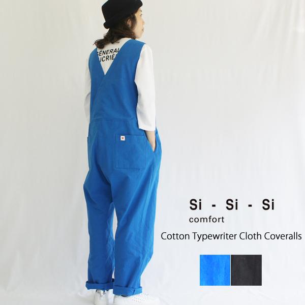 si-si-si comfort【スースースーコンフォート】コットンタイプライタークロスカバーオール WINDOW COVERALLS 17-AW030DP 1920-AW041D