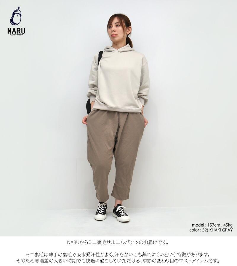 NARU ナル ミニ裏毛サルエルパンツ 640011