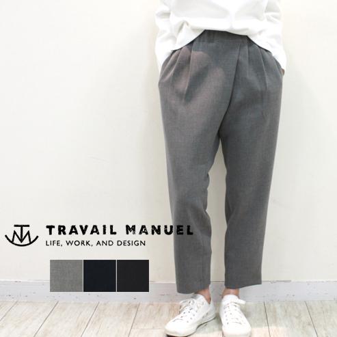 TRAVAIL MANUEL トラバイユマニュアル ダブルクロス 2タックスラントパンツ TM5010 571007