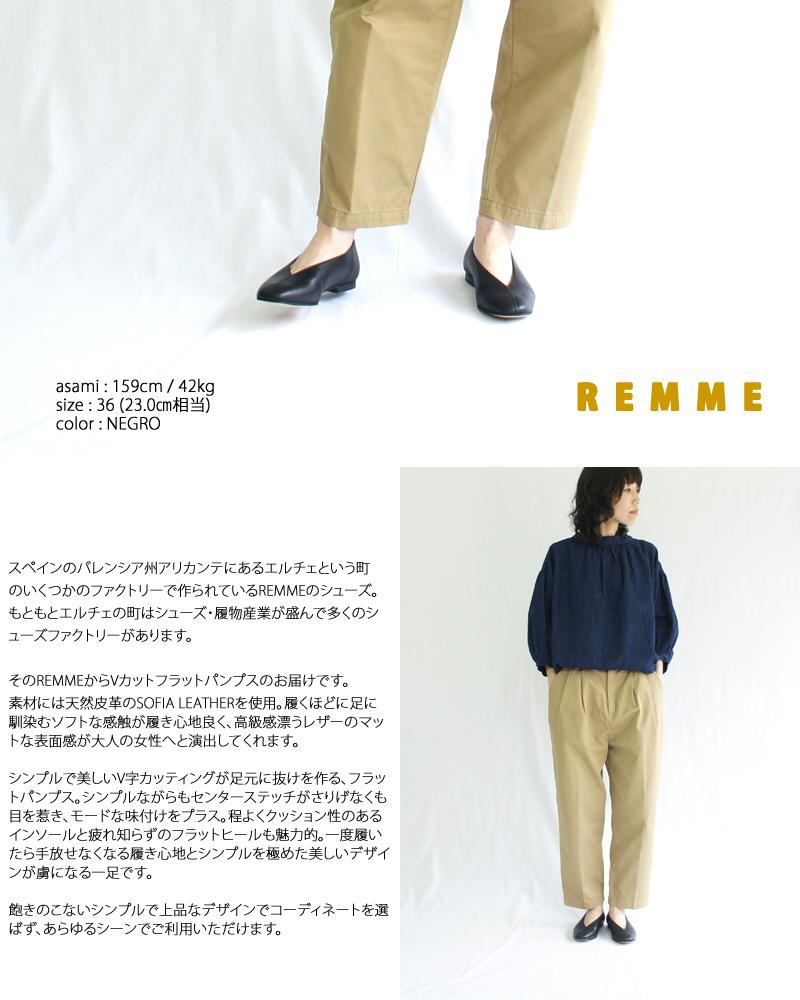 REMME レメ Vカットフラットパンプス SOFIA HE-6410-SO