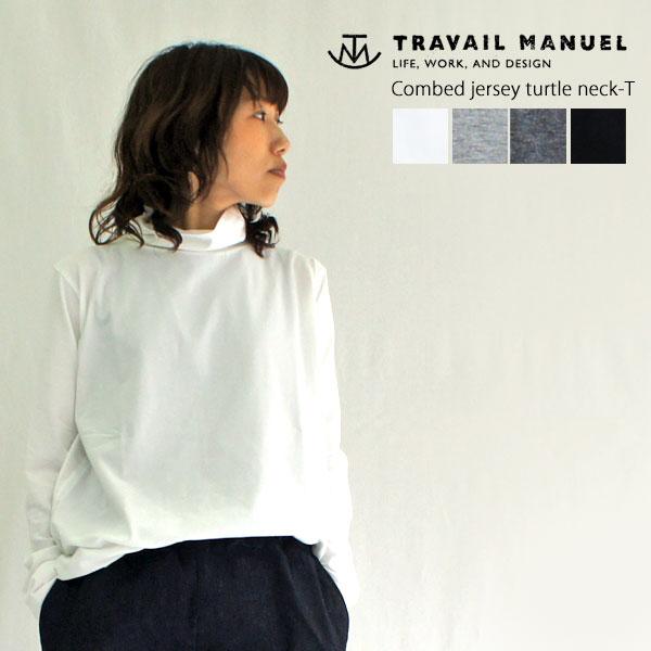 TRAVAIL MANUEL【トラバイユマニュアル】コーマベア天竺タートルネックT 292004
