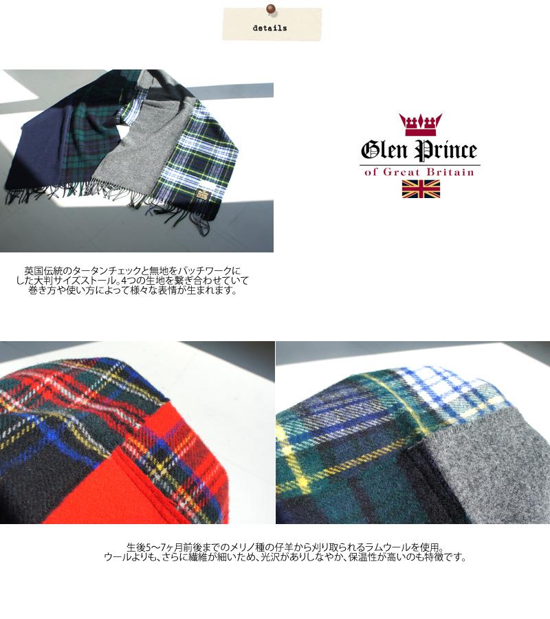 Glen Prince【グレンプリンス】ラムウールパッチワークストール SLW116