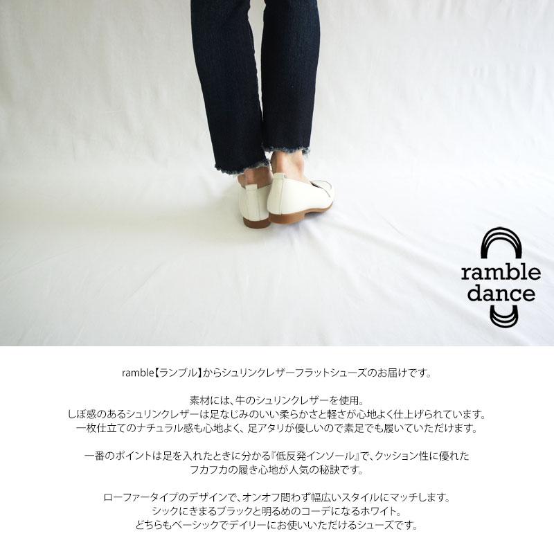 ramble ランブル シュリンクレザーフラットシューズ 352-91550