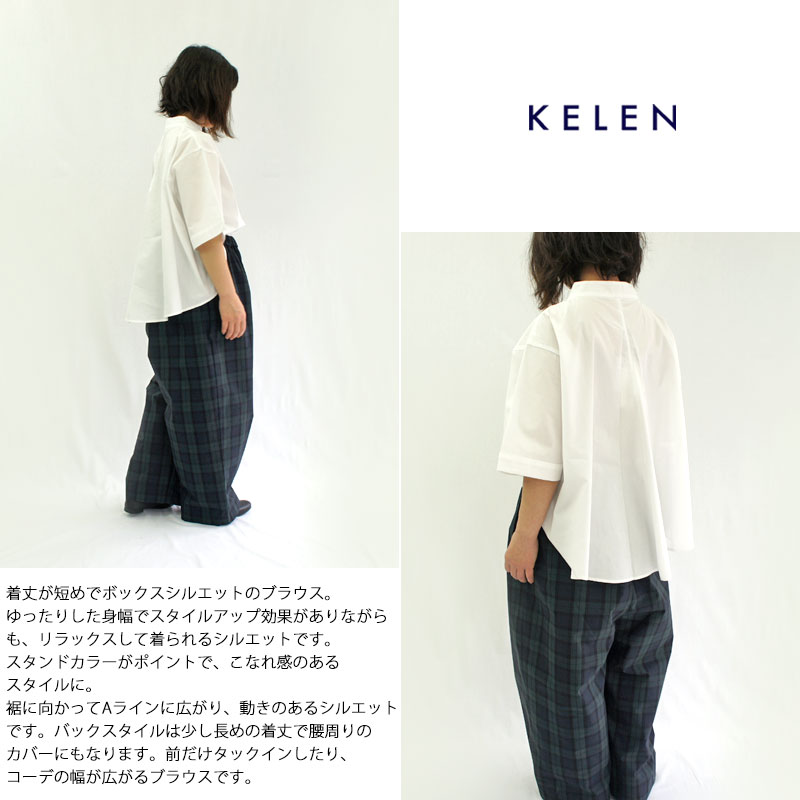 kelen ケレン スタンドカラーブラウス『Tao』 LKL20HBL5